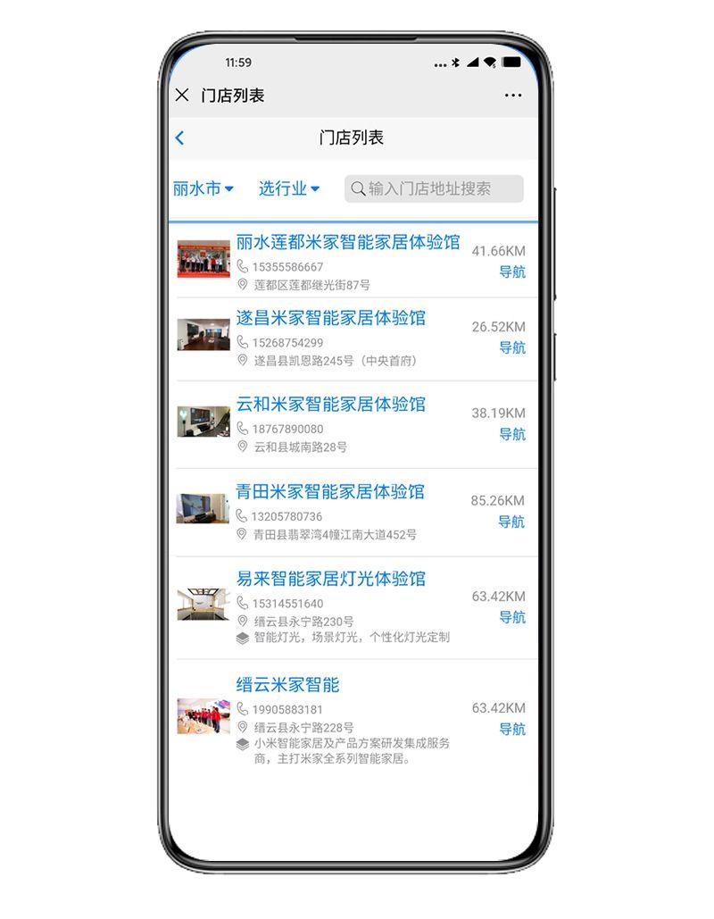 丽水智能家居门店列表2.jpg
